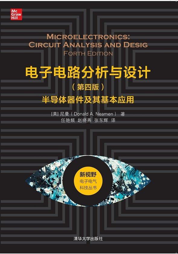 電子電路分析與設計— 半導體器件及其基本應用, 4/e-preview-1
