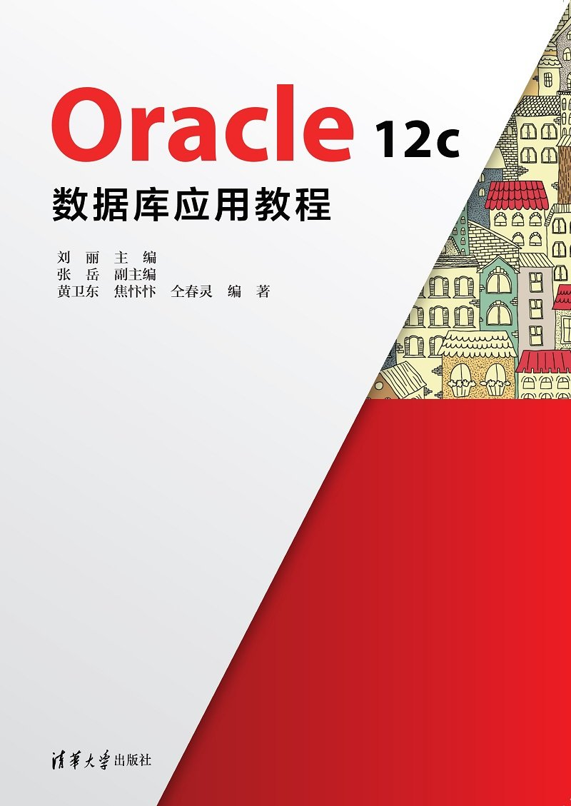 Oracle 12c數據庫應用教程-preview-1
