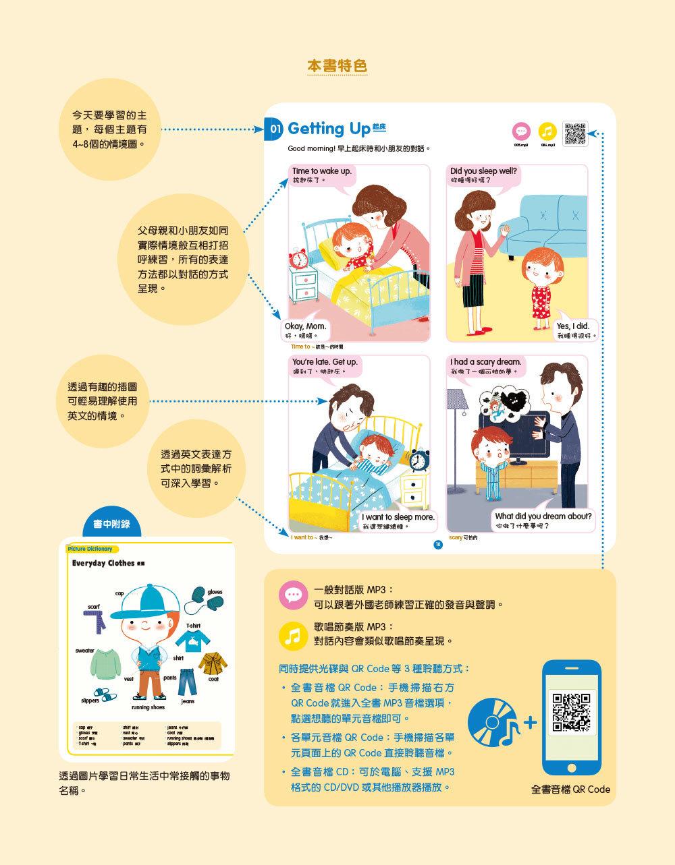 全情境圖解親子英文:第一本讓小孩有如身歷其境的英語會話本 (附MP3 CD與QR Code)-preview-1
