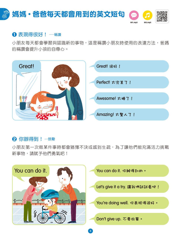 全情境圖解親子英文:第一本讓小孩有如身歷其境的英語會話本 (附MP3 CD與QR Code)-preview-2