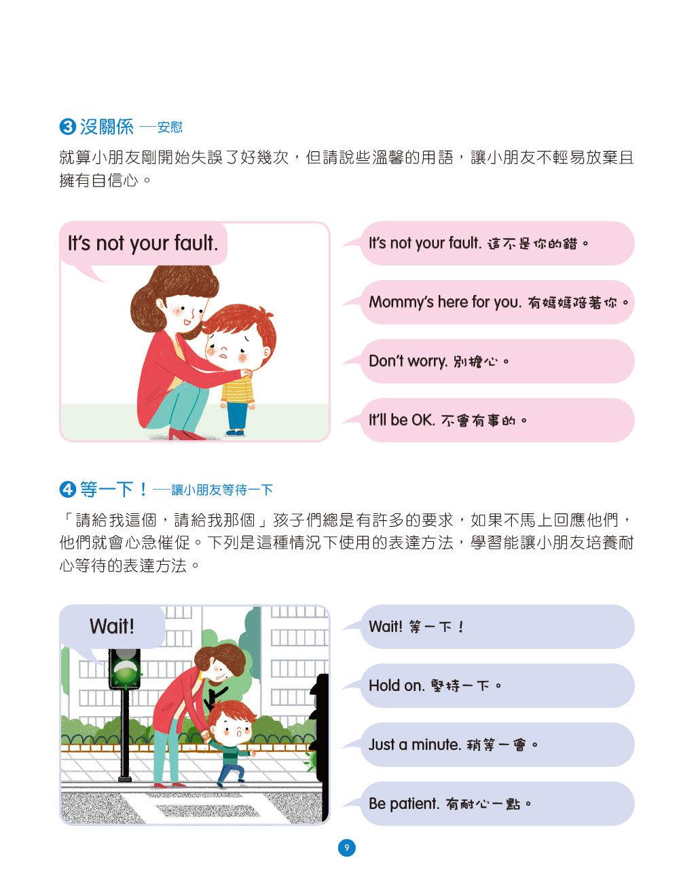 全情境圖解親子英文:第一本讓小孩有如身歷其境的英語會話本 (附MP3 CD與QR Code)-preview-3