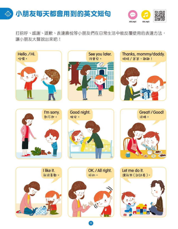 全情境圖解親子英文:第一本讓小孩有如身歷其境的英語會話本 (附MP3 CD與QR Code)-preview-4