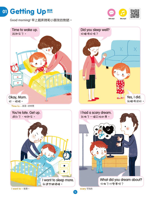 全情境圖解親子英文:第一本讓小孩有如身歷其境的英語會話本 (附MP3 CD與QR Code)-preview-5