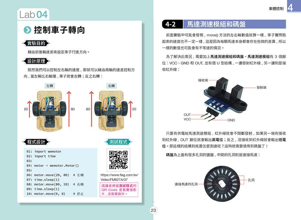 FLAG'S 創客‧自造者工作坊 -- Vision × Voice 影像辨識聲控 - 雙V AI自駕車-preview-4