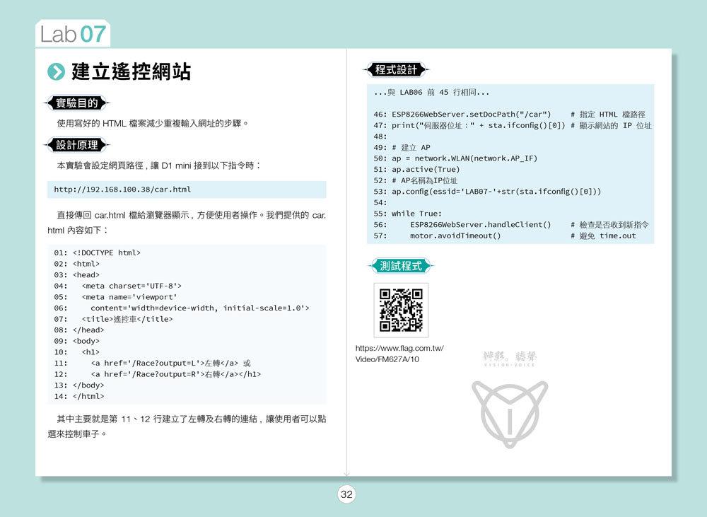 FLAG'S 創客‧自造者工作坊 -- Vision × Voice 影像辨識聲控 - 雙V AI自駕車-preview-6