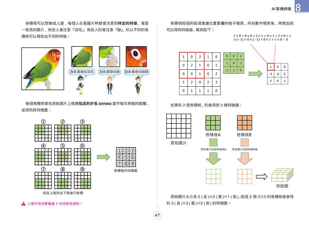 FLAG'S 創客‧自造者工作坊 -- Vision × Voice 影像辨識聲控 - 雙V AI自駕車-preview-9