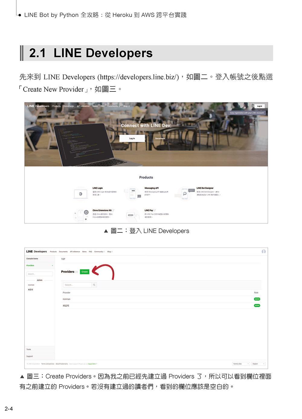 LINE Bot by Python 全攻略:從 Heroku 到 AWS 跨平台實踐 (iT邦幫忙鐵人賽系列書)-preview-4