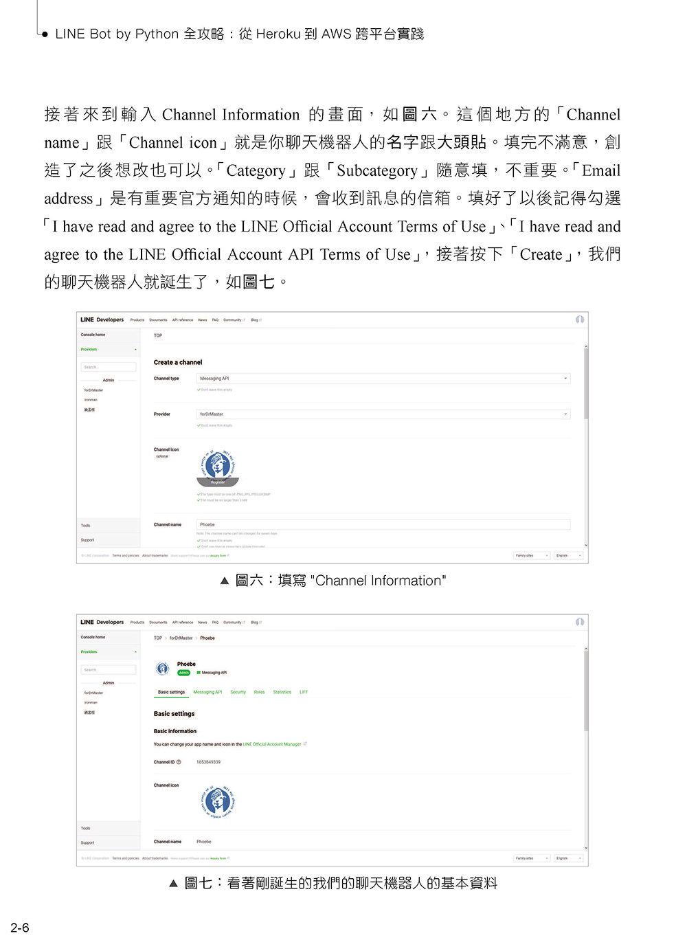 LINE Bot by Python 全攻略:從 Heroku 到 AWS 跨平台實踐 (iT邦幫忙鐵人賽系列書)-preview-6