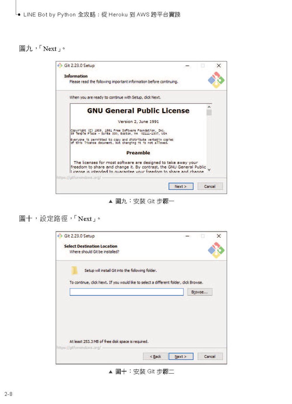 LINE Bot by Python 全攻略:從 Heroku 到 AWS 跨平台實踐 (iT邦幫忙鐵人賽系列書)-preview-8