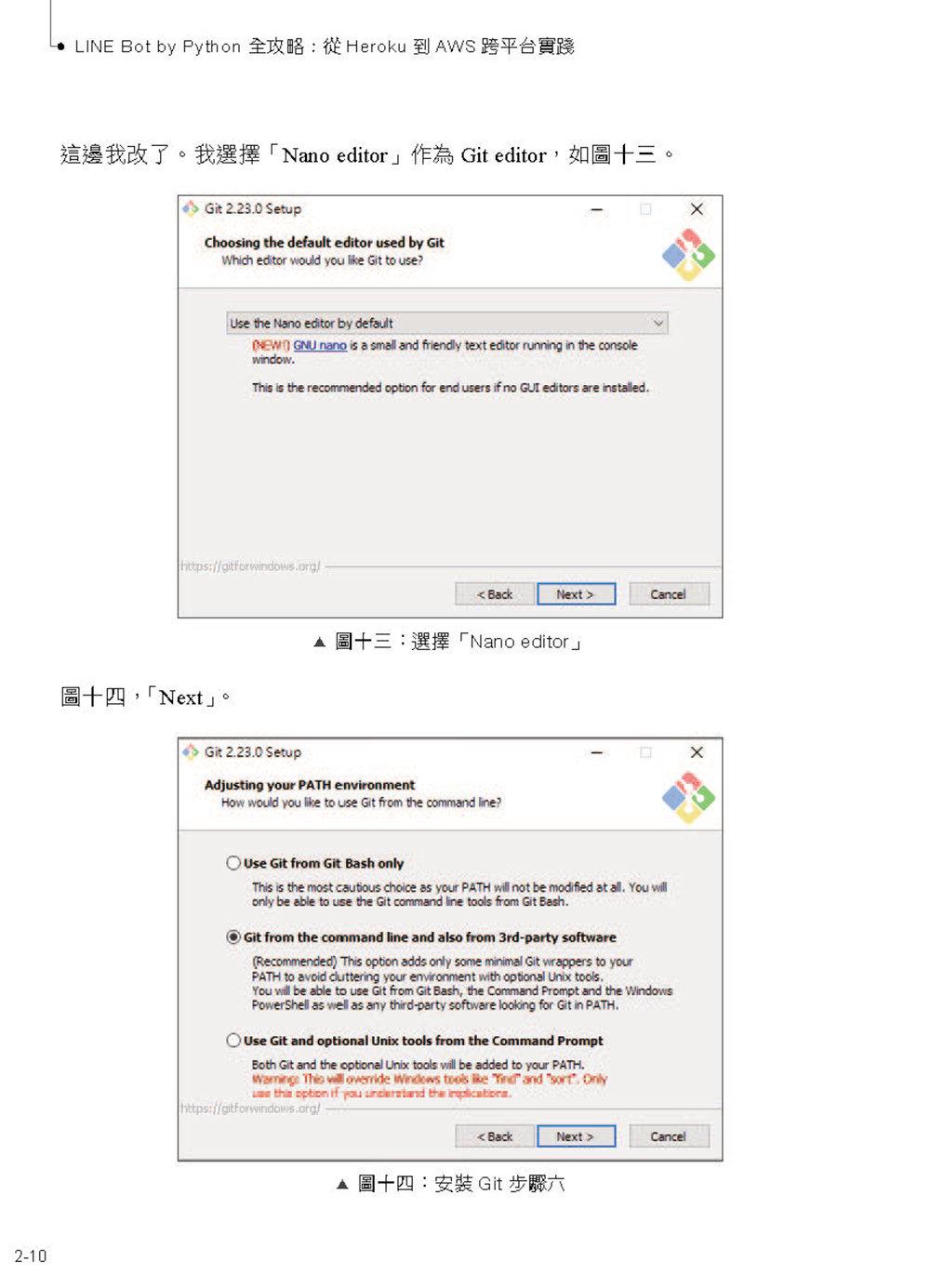 LINE Bot by Python 全攻略:從 Heroku 到 AWS 跨平台實踐 (iT邦幫忙鐵人賽系列書)-preview-10