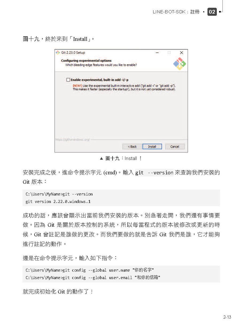 LINE Bot by Python 全攻略:從 Heroku 到 AWS 跨平台實踐 (iT邦幫忙鐵人賽系列書)-preview-13