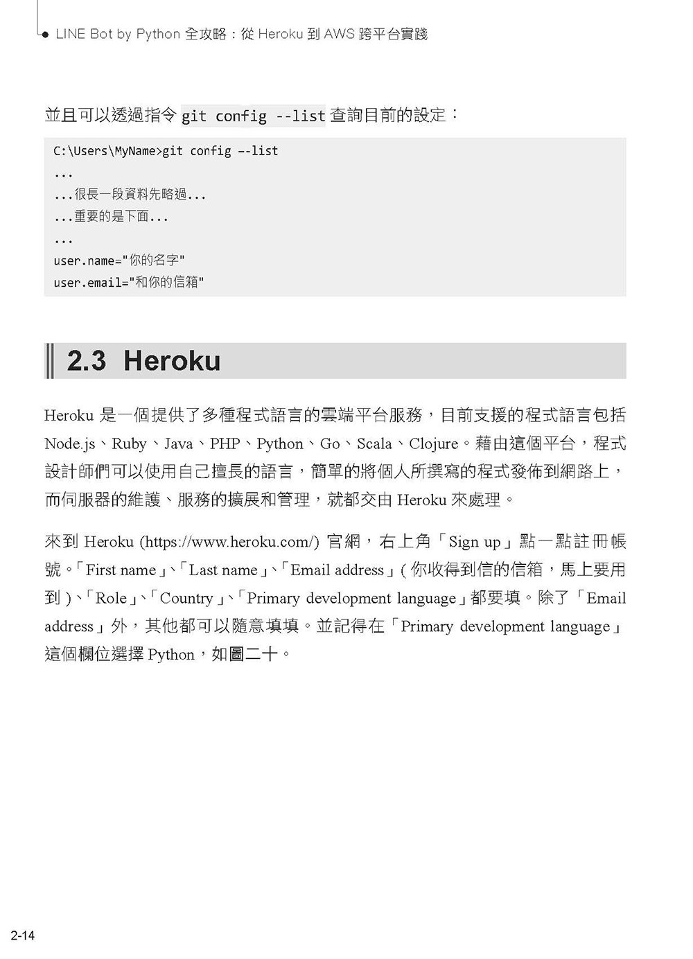 LINE Bot by Python 全攻略:從 Heroku 到 AWS 跨平台實踐 (iT邦幫忙鐵人賽系列書)-preview-14