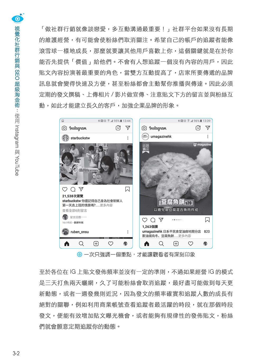 視覺化社群行銷與 SEO 超級淘金術:使用 Instagram 與 YouTube-preview-2
