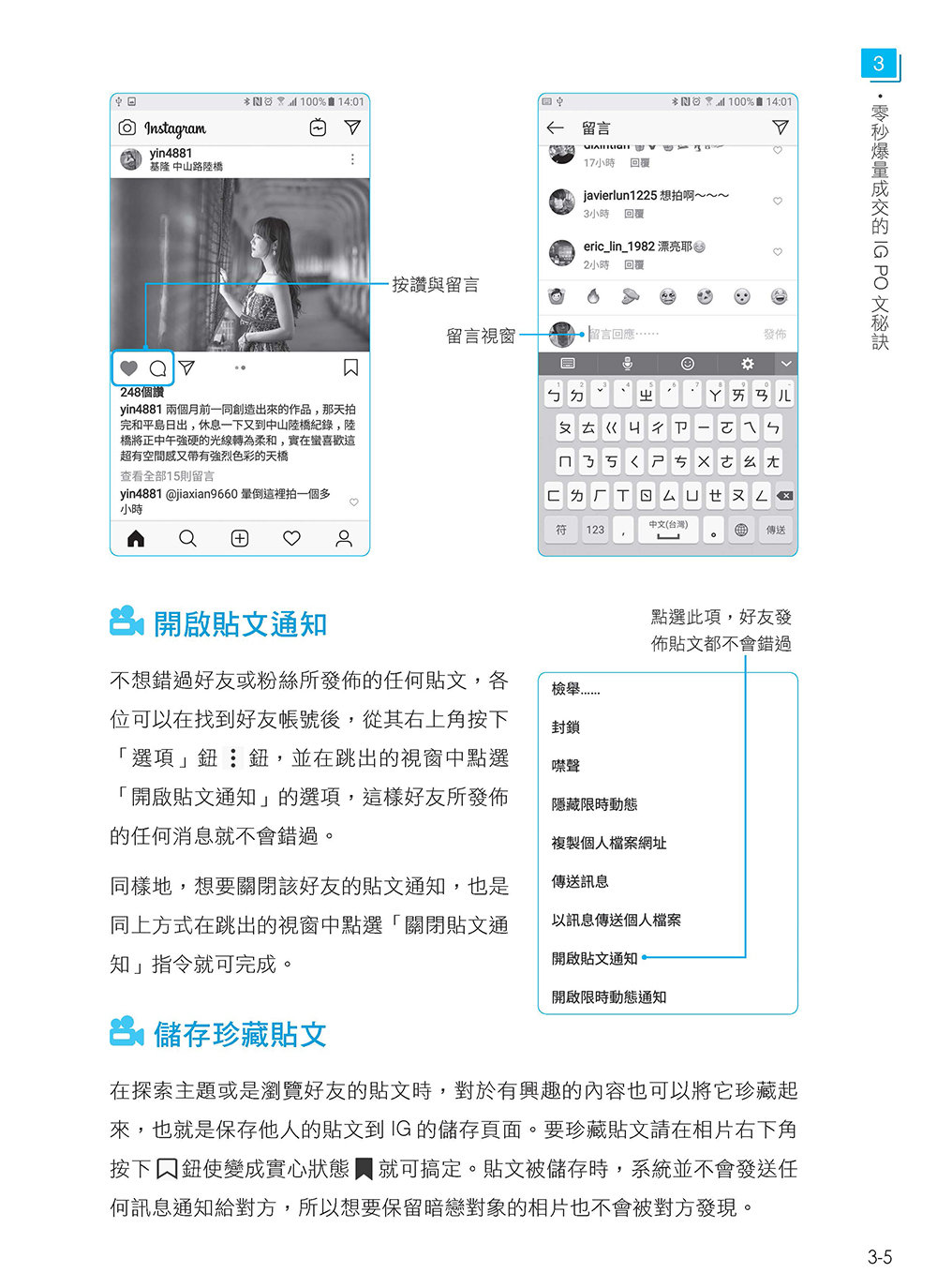 視覺化社群行銷與 SEO 超級淘金術:使用 Instagram 與 YouTube-preview-5