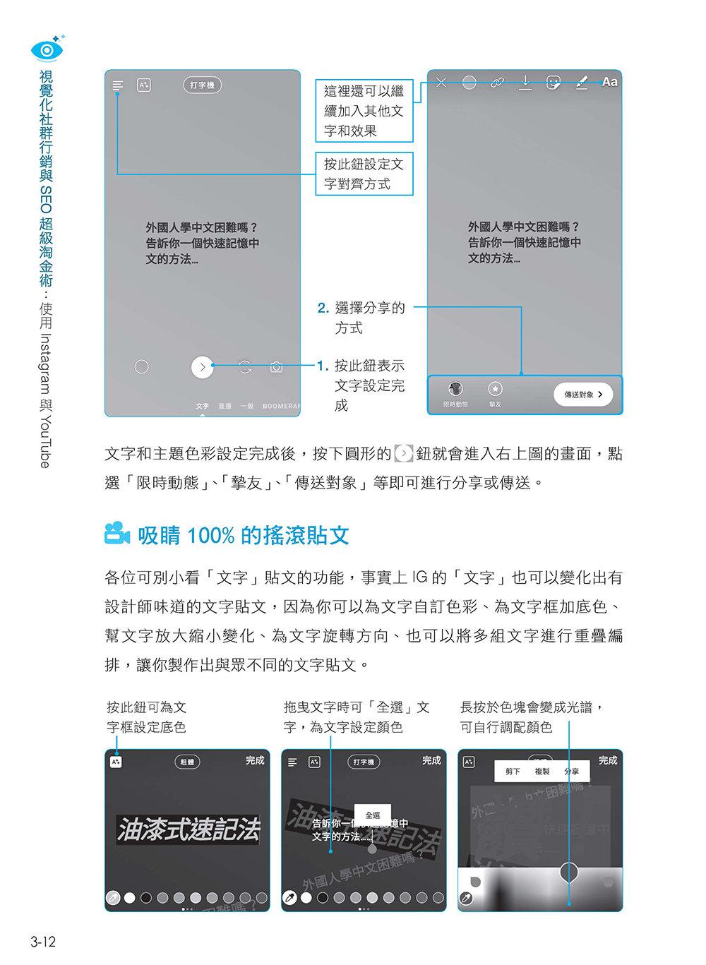 視覺化社群行銷與 SEO 超級淘金術:使用 Instagram 與 YouTube-preview-12