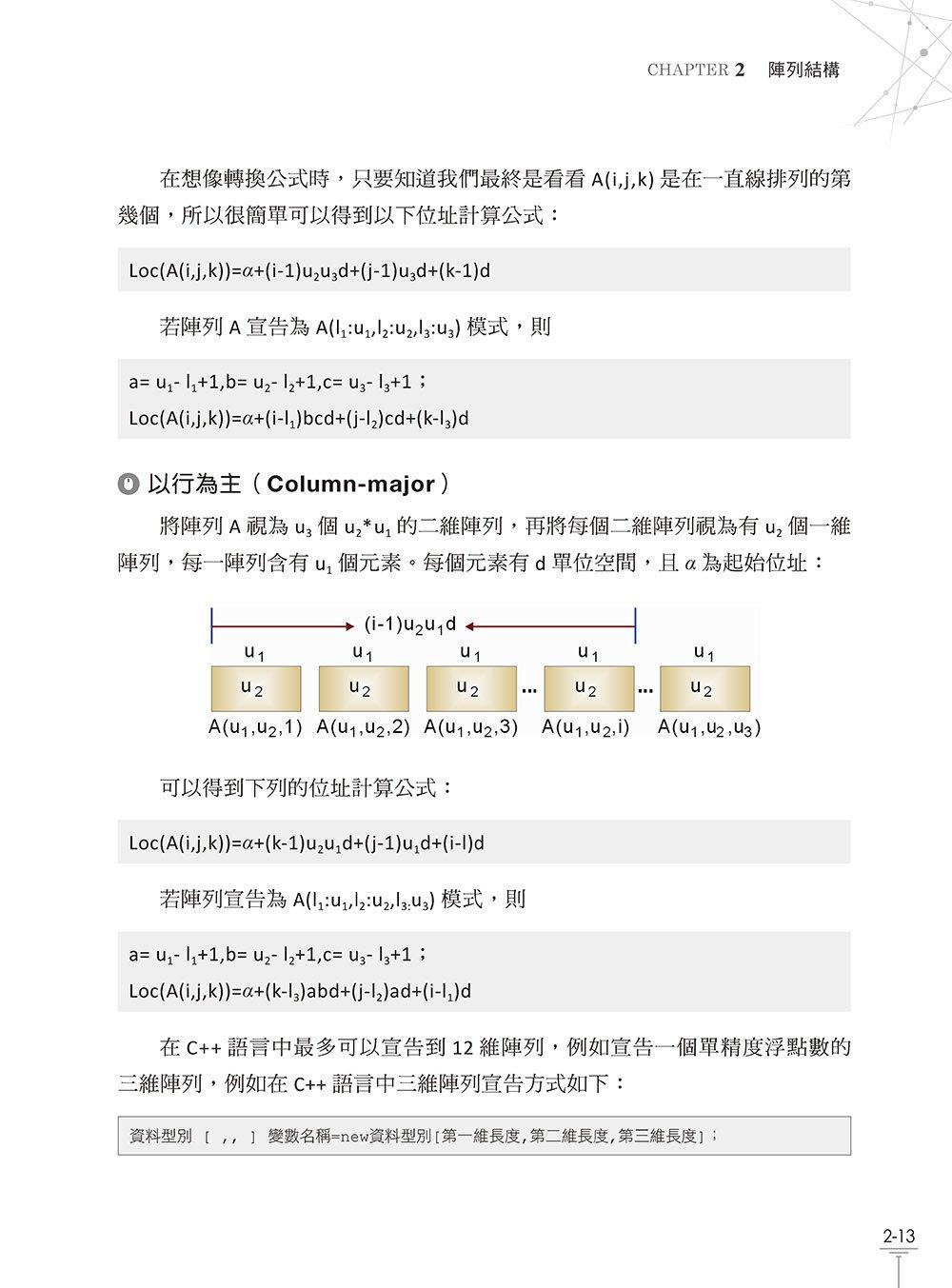 圖解資料結構 -- 使用 C++-preview-4