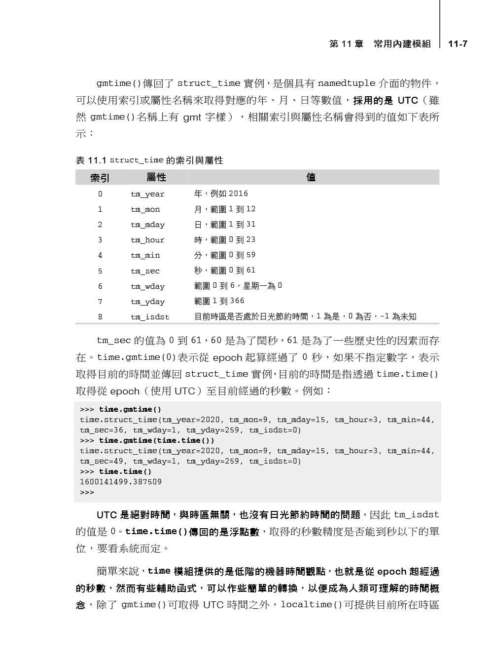 Python 3.9 技術手冊-preview-6