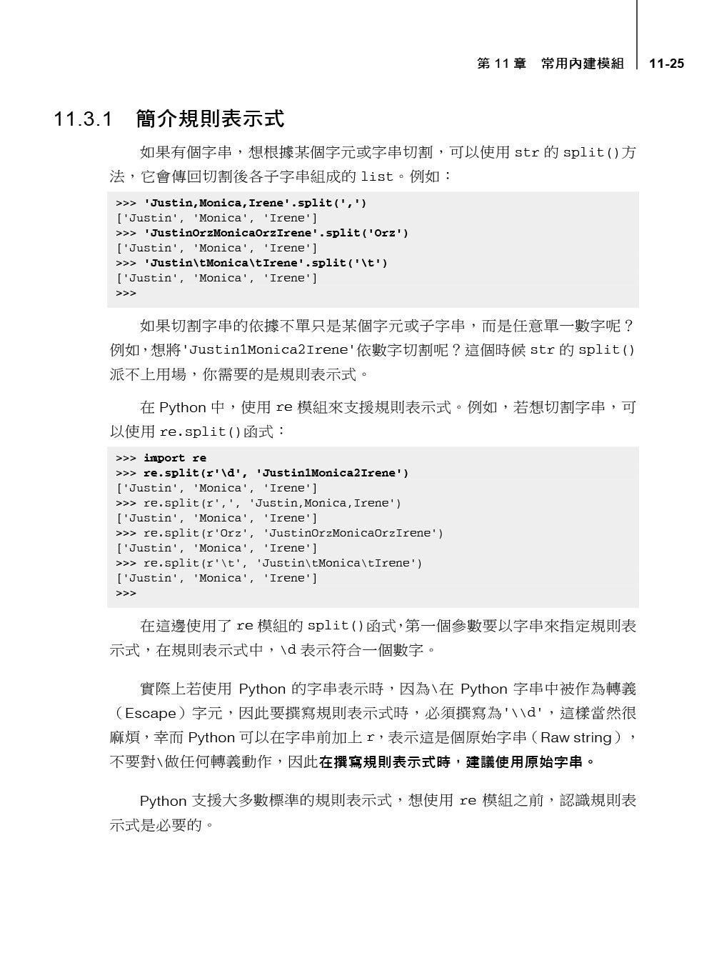 Python 3.9 技術手冊-preview-8