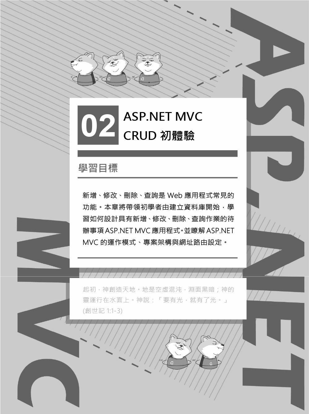 跟著實務學習 ASP.NET MVC 5.x -- 打下前進 ASP.NET Core 的基礎 (使用C#2019)-preview-1