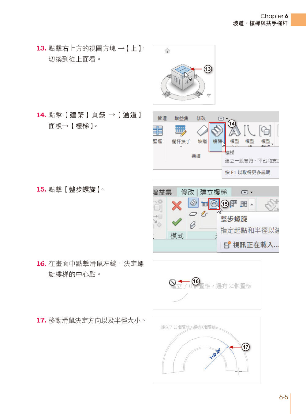 Autodesk Revit 2020建築設計入門與案例實作(附240分鐘基礎關鍵影音教學/範例檔)-preview-4