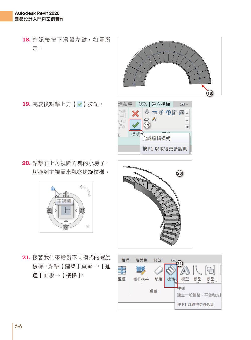 Autodesk Revit 2020建築設計入門與案例實作(附240分鐘基礎關鍵影音教學/範例檔)-preview-5