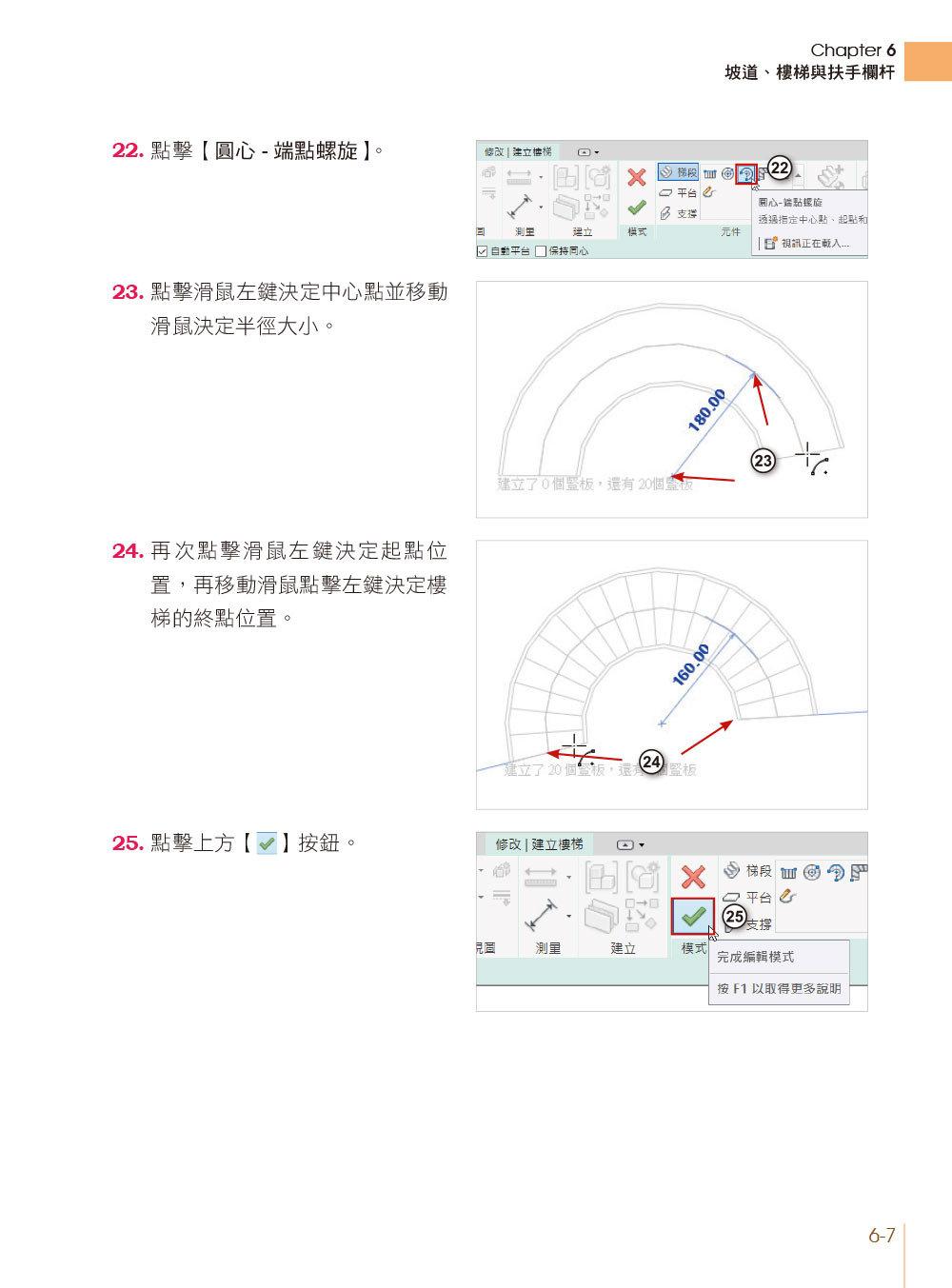 Autodesk Revit 2020建築設計入門與案例實作(附240分鐘基礎關鍵影音教學/範例檔)-preview-6