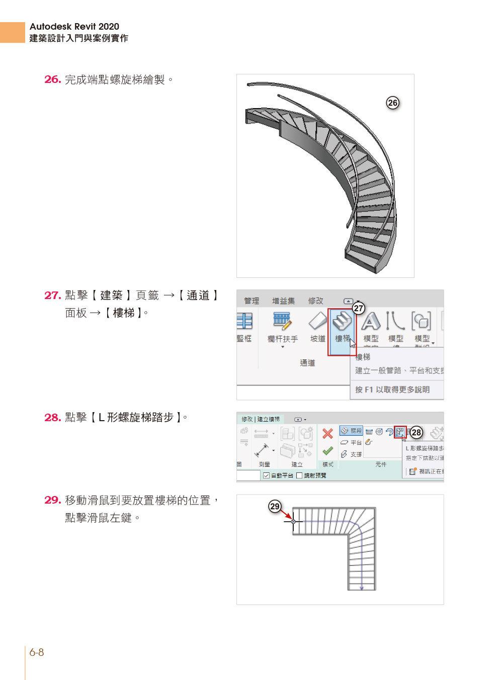 Autodesk Revit 2020建築設計入門與案例實作(附240分鐘基礎關鍵影音教學/範例檔)-preview-7