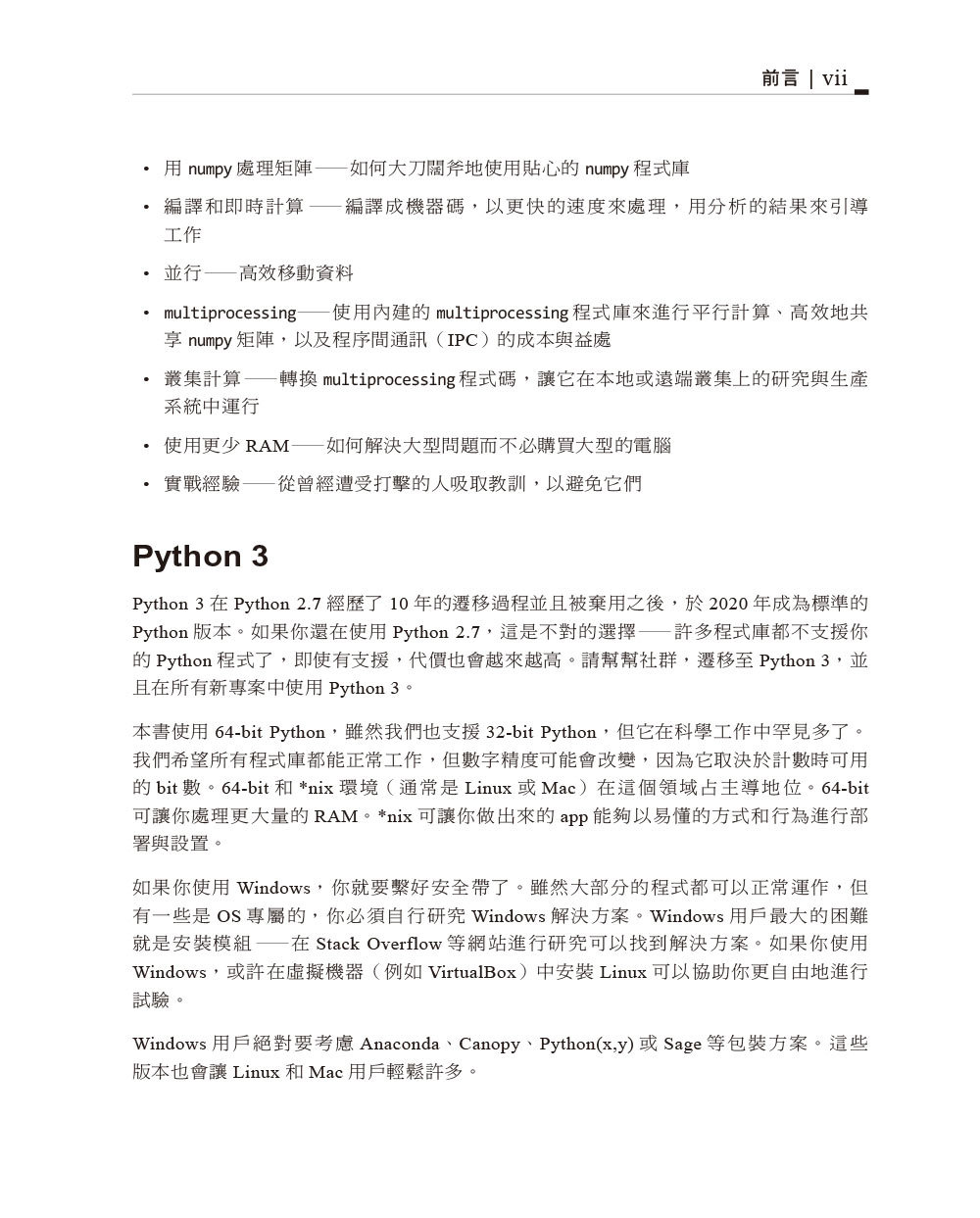 高效能 Python 程式設計, 2/e (High Performance Python: Practical Performant Programming for Humans, 2/e)-preview-5