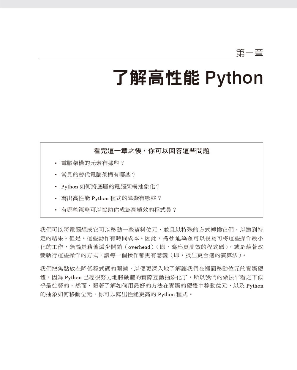 高效能 Python 程式設計, 2/e (High Performance Python: Practical Performant Programming for Humans, 2/e)-preview-6