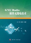 GNU Radio軟件無線電技術-preview-1