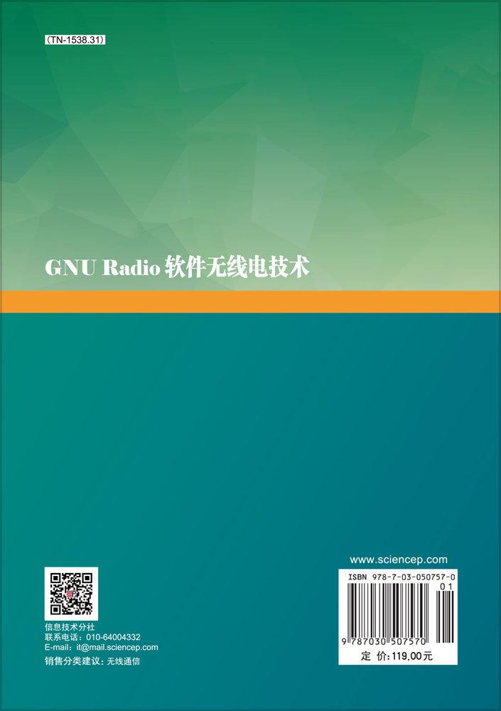 GNU Radio軟件無線電技術-preview-2