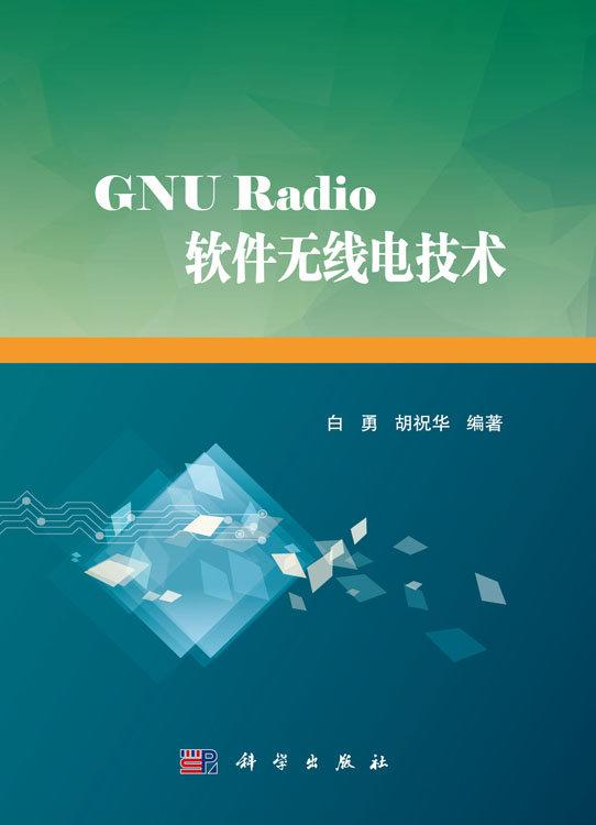 GNU Radio軟件無線電技術-preview-3