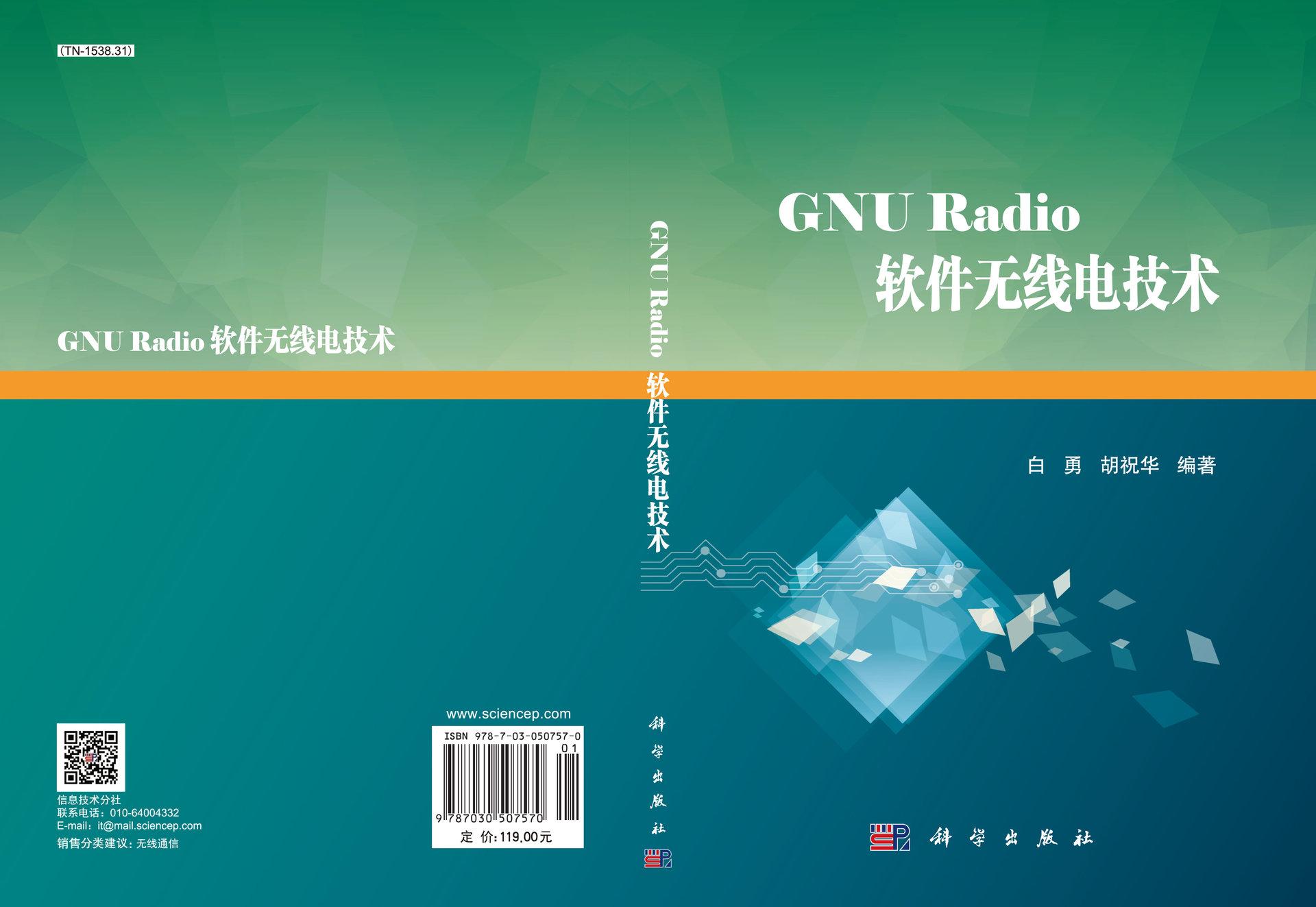 GNU Radio軟件無線電技術-preview-4