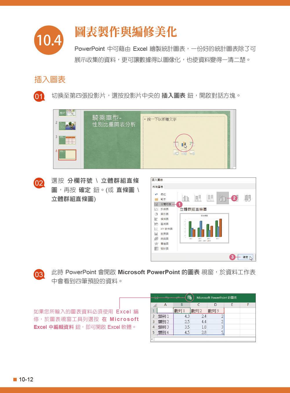 PowerPoint 2016/2019 高效實用範例必修 16課-preview-7