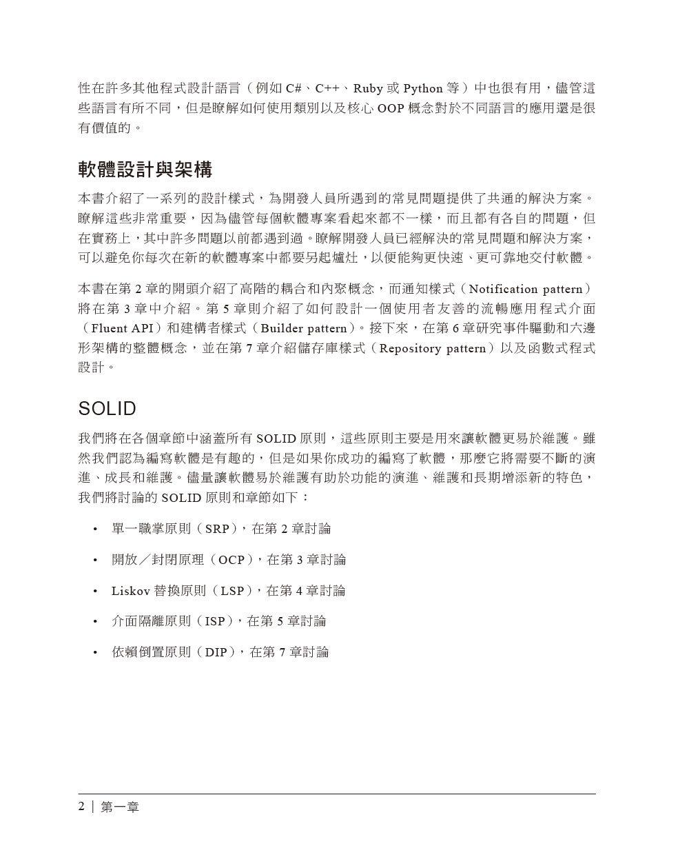 高生產力軟體開發實務|以 Java 專案驅動的基礎指南 (Real-World Software Development)-preview-5