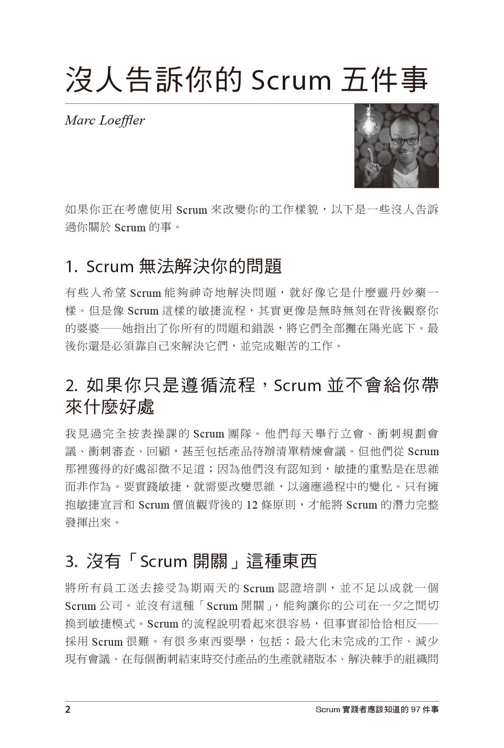 Scrum 實踐者應該知道的 97件事|來自專家的集體智慧 (97 Things Every Scrum Practitioner Should Know)-preview-5