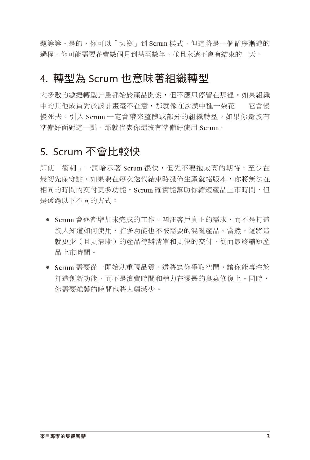 Scrum 實踐者應該知道的 97件事|來自專家的集體智慧 (97 Things Every Scrum Practitioner Should Know)-preview-6