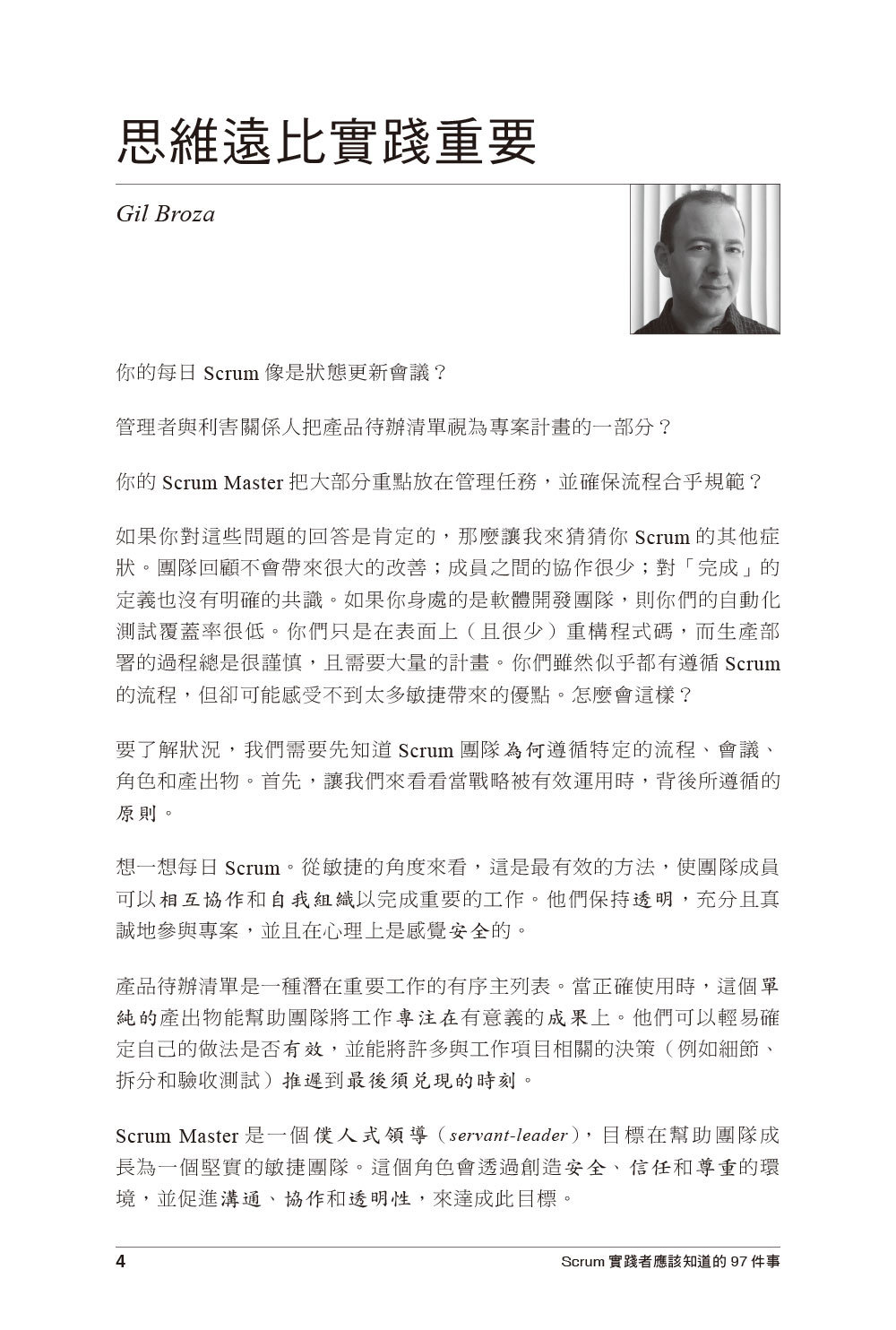 Scrum 實踐者應該知道的 97件事 來自專家的集體智慧 (97 Things Every Scrum Practitioner Should Know)-preview-7