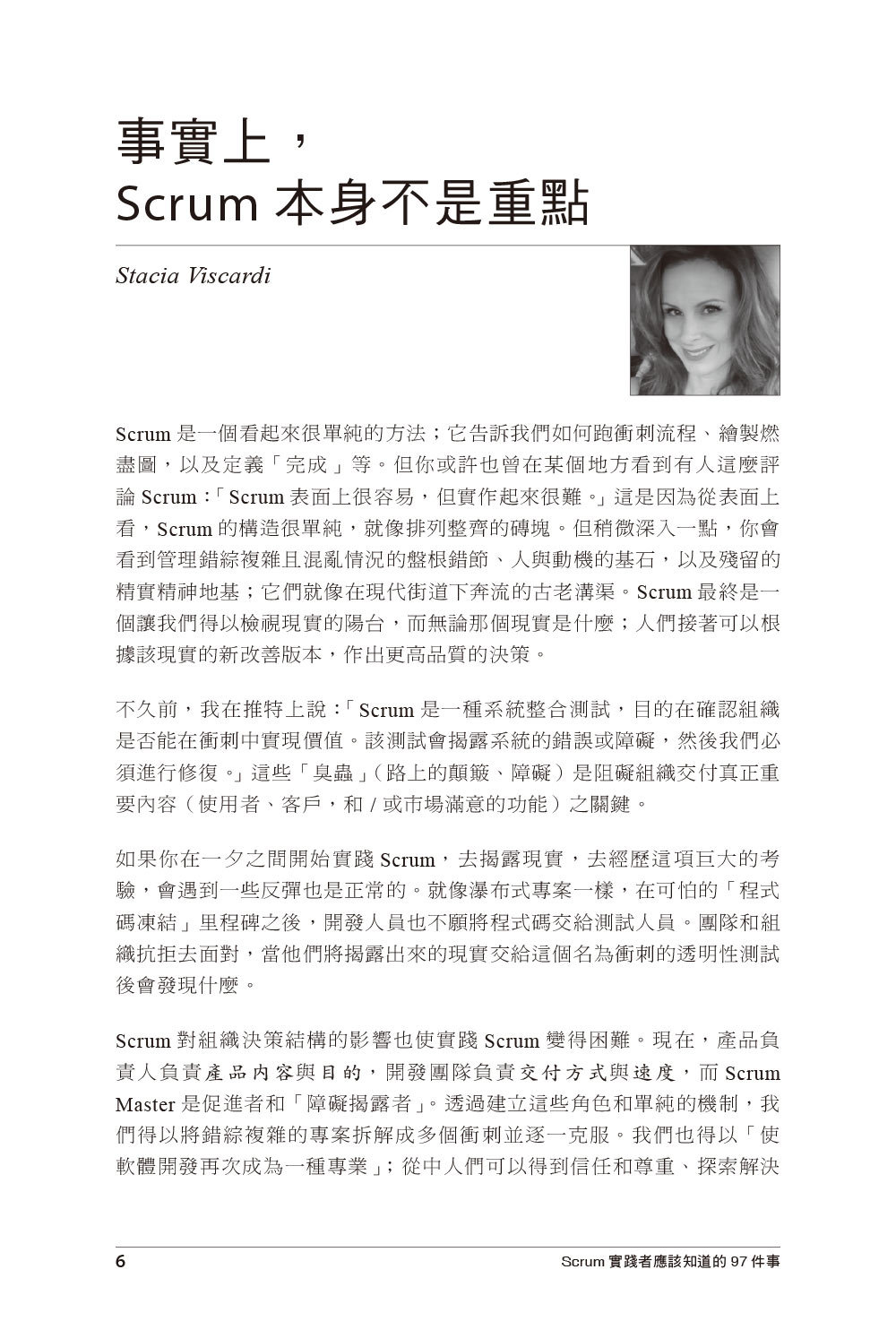 Scrum 實踐者應該知道的 97件事 來自專家的集體智慧 (97 Things Every Scrum Practitioner Should Know)-preview-9