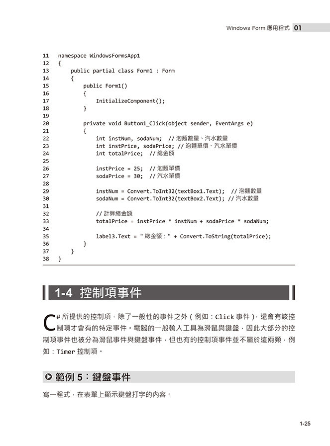 C# 程式設計從入門到專業 (上):完全剖析 C# 技術實務-preview-2