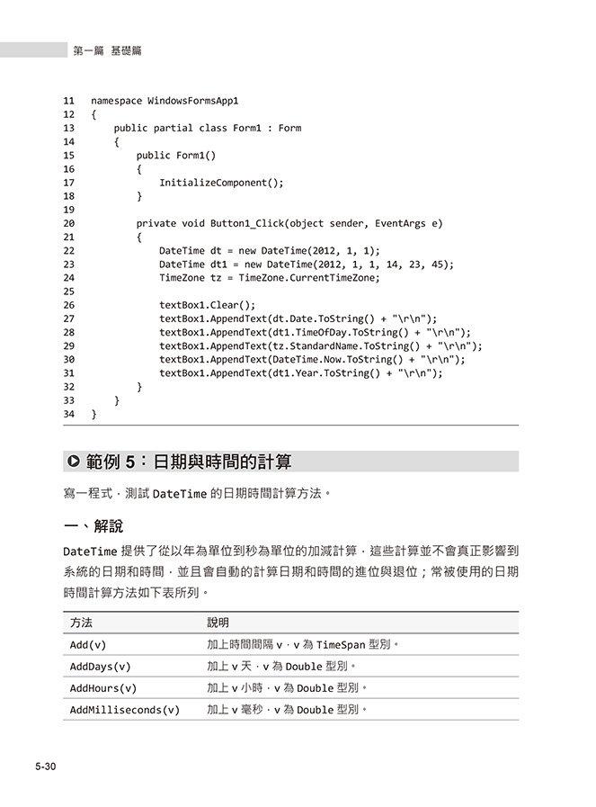 C# 程式設計從入門到專業 (上):完全剖析 C# 技術實務-preview-6