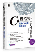 C# 程式設計從入門到專業 (下):職場 C# 進階應用技術-preview-1