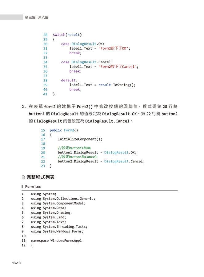 C# 程式設計從入門到專業 (下):職場 C# 進階應用技術-preview-5