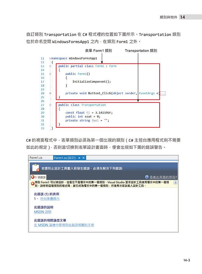 C# 程式設計從入門到專業 (下):職場 C# 進階應用技術-preview-6