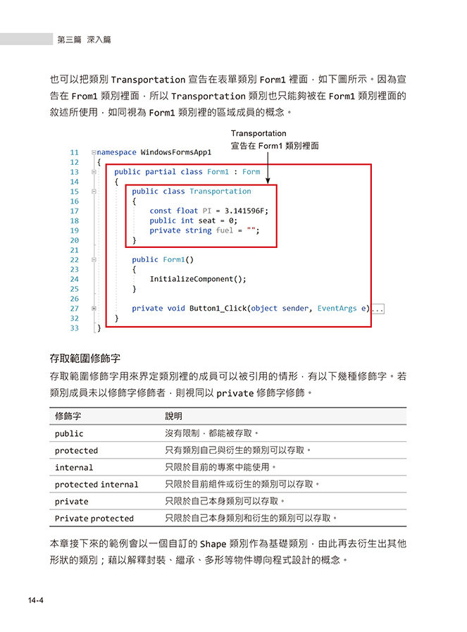 C# 程式設計從入門到專業 (下):職場 C# 進階應用技術-preview-7