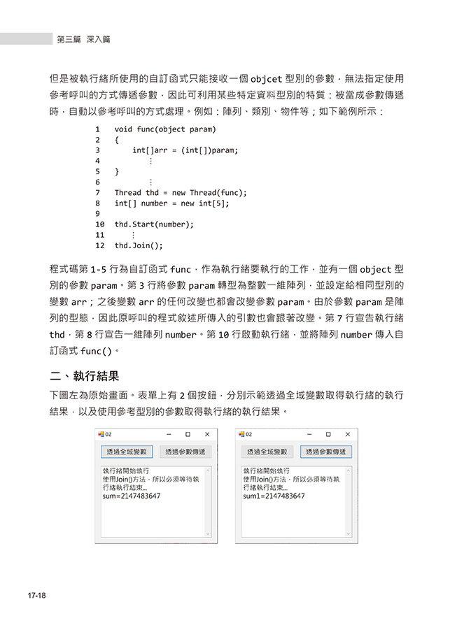 C# 程式設計從入門到專業 (下):職場 C# 進階應用技術-preview-11