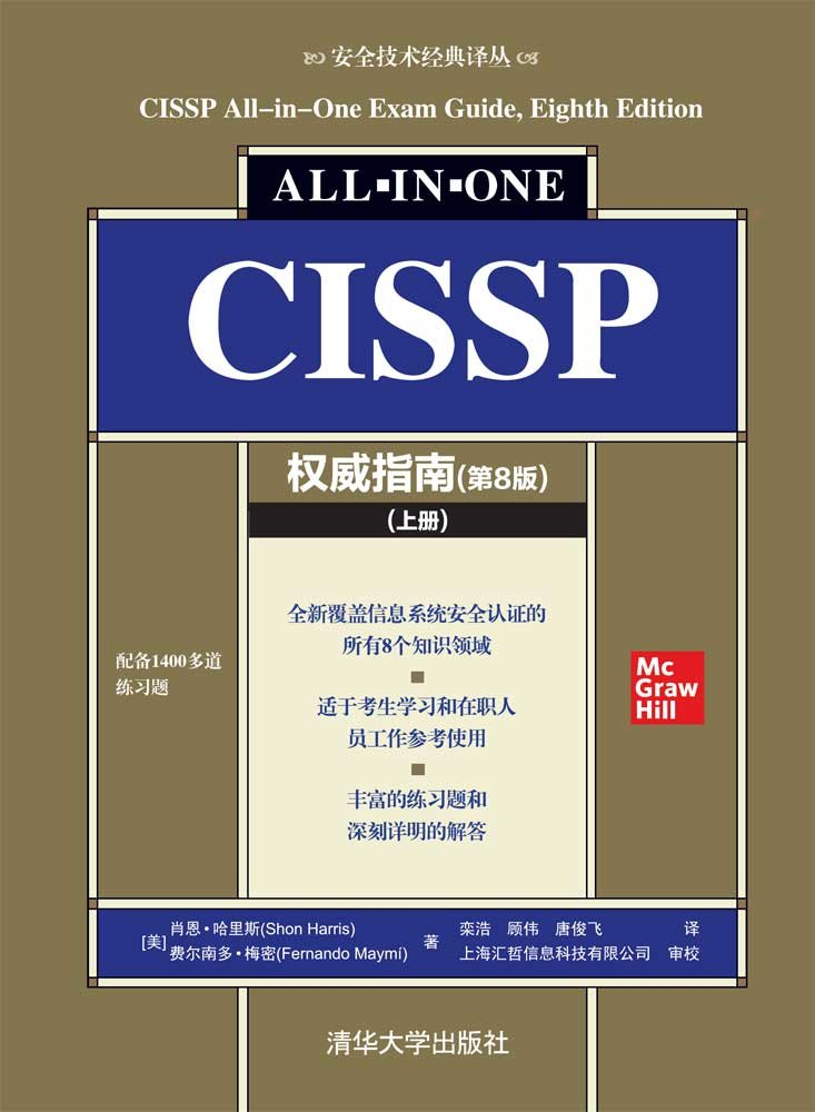 CISSP 權威指南, 8/e (CISSP All-in-One Exam Guide, 8/e)-preview-1