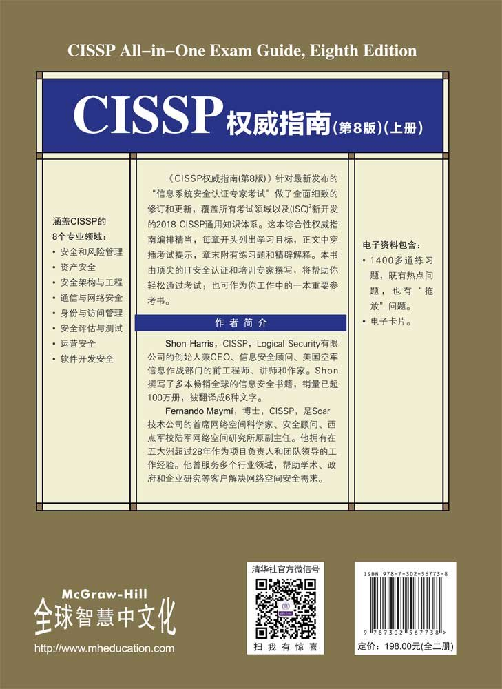 CISSP 權威指南, 8/e (CISSP All-in-One Exam Guide, 8/e)-preview-2