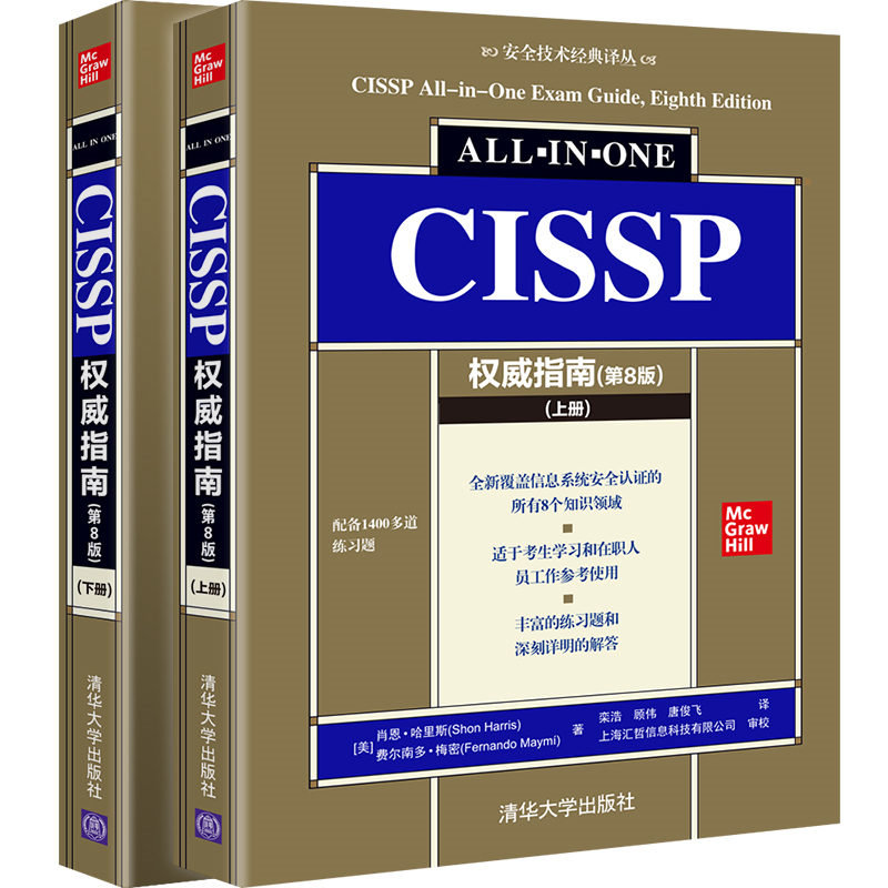 CISSP 權威指南, 8/e (CISSP All-in-One Exam Guide, 8/e)-preview-3