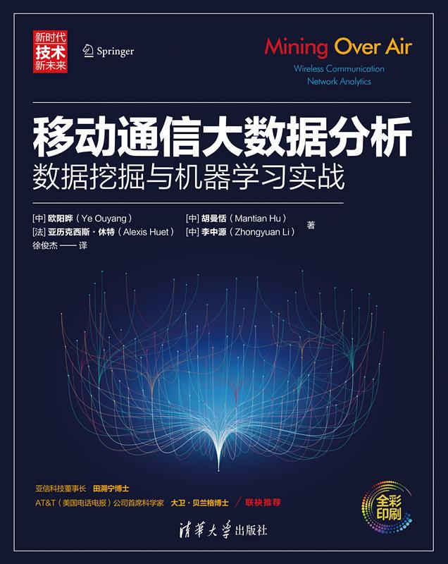 移動通信大數據分析——數據挖掘與機器學習實戰-preview-1